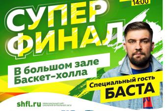 Баста станет специальным гостем на Суперфинале ШФЛ!