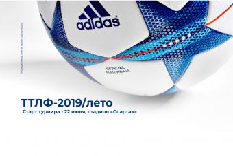 Старт заявочной кампании ТТЛФ-2019/лето!