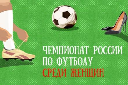 Итоги 6-го тура Чемпионата России