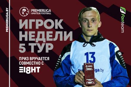 Андрей Панасик — лучший игрок 5 игровой недели Премьерлиги 8х8!