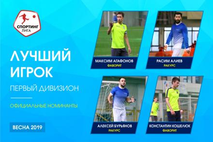 Лучшие игроки и вратари 1-2 дивизионов «Спортинг-лиги»