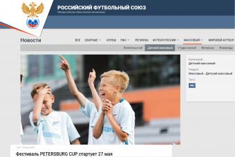 Фестиваль PETERSBURG CUP стартует 27 мая!