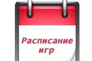 Календарь игр 4-го Всероссийского фестиваля