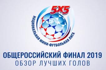 Лучшие голы Общероссийского Финала Национальной Мини-Футбольной Лиги 2019!