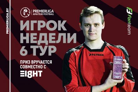 Владимир Скикевич — лучший игрок 6 игровой недели Премьерлиги 8х8!