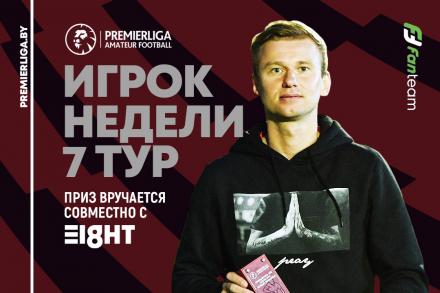Александр Жигар — лучший игрок 7 игровой недели Премьерлиги 8х8!
