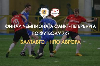 Онлайн-трансляция финального матча