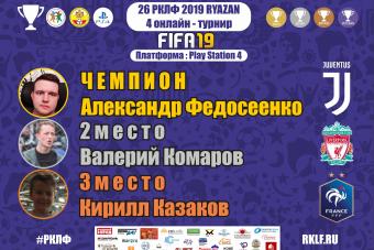Итоги 4 онлайн-чемпионата по FIFA19 PS4