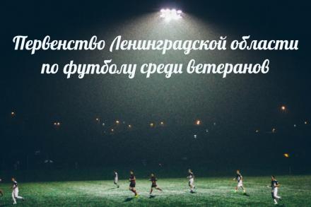 Опубликован календарь Первенства Ленинградской области по футболу среди ветеранов