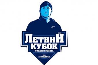 Плейофф XII-Летнего Кубка Фанатов Зенита им. Геннадия Поповича 2019