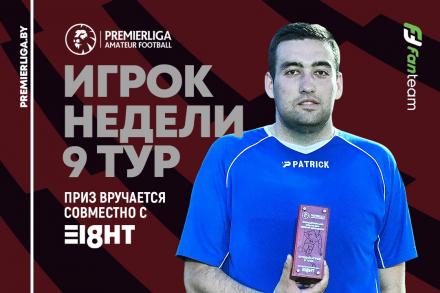 Александр Дёмин — лучший игрок 9 игровой недели Премьерлиги 8х8!