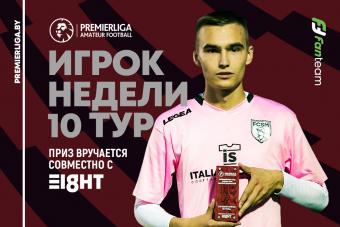 Глеб Бураков — лучший игрок 10 игровой недели Премьерлиги 8х8!