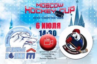 ОНЛАЙН-ТРАНСЛЯЦИЯ МАТЧА-ОТКРЫТИЕ Moscow Hockey Cup | ЛЕТО СПОРТТЕХ - 2019
