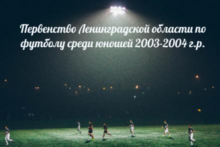 Результаты 8-го тура Первенства Ленинградской области по футболу среди юношей 2003-2004 г.р.