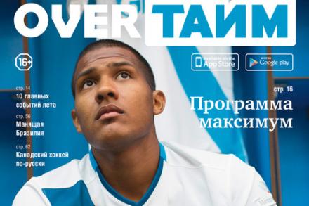 Интервью Руководителя проекта журналу OverТайм