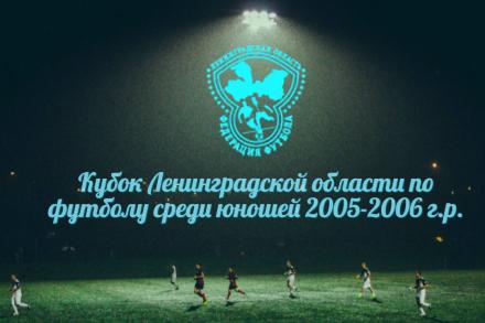 Результаты 1/4 финала Кубка Ленинградской области по футболу среди команд юношей 2005-2006 г.р.