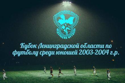 Результаты 1/4 финала Кубка Ленинградской области по футболу среди команд юношей 2003-2004 г.р.