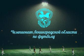 Результаты 8-го тура Чемпионата Ленинградской области по футболу