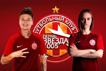 Валентина Орлова и Татьяна Козыренко вернулись в