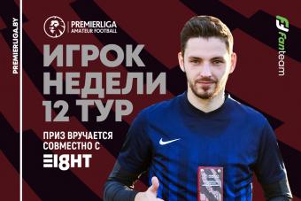 Максим Козлович — лучший игрок 12 игровой недели Премьерлиги 8х8!