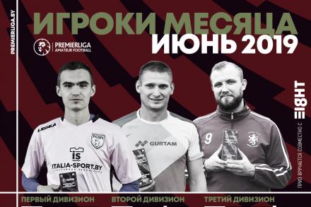 Бураков, Веселов и Данько признаны лучшими игроками июня Премьерлиги 8х8.