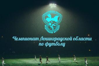 Результаты 9-го тура Чемпионата Ленинградской области по футболу