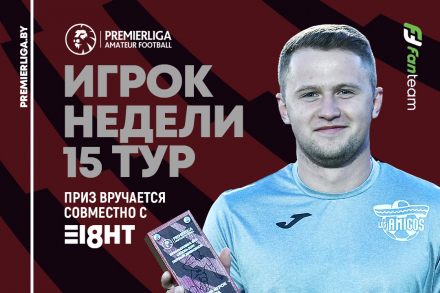 Вадим Александрович — лучший игрок 15 игровой недели Премьерлиги 8х8!