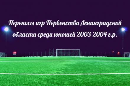 Переносы игр Первенства Ленинградской области среди юношей 2003-2004 г.р. с 18 по 25 августа