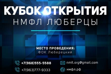 ОТКРЫТ НАБОР КОМАНД В КУБОК ОТКРЫТИЯ НМФЛ-ЛЮБЕРЦЫ