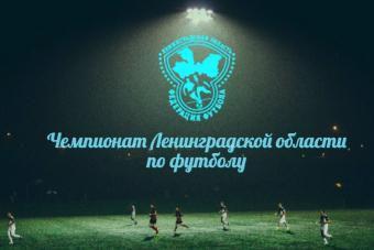 Результаты 11-го тура Чемпионата Ленинградской области по футболу