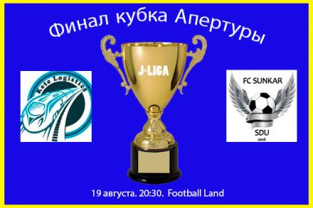 Финал кубка Апертуры
