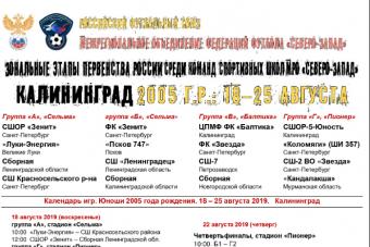 Сборная Ленинградской области 2005 г.р. начинает свое выступление на Первенстве России Северо-Запад