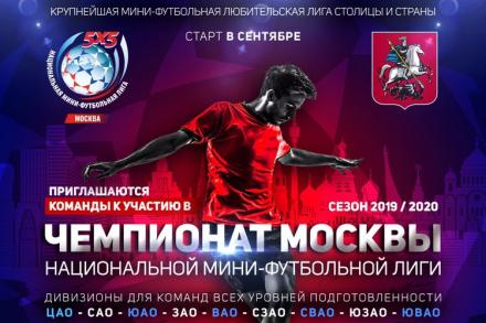 Приглашаем команды в Чемпионат Москвы НМФЛ