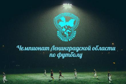 Итоги 12-го тура Чемпионата Ленинградской области