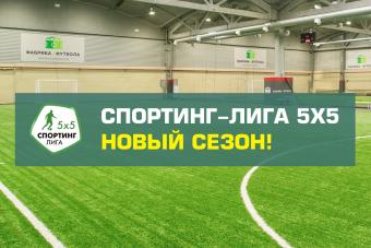 «Спортинг-лига 5х5» стартует 4 октября!