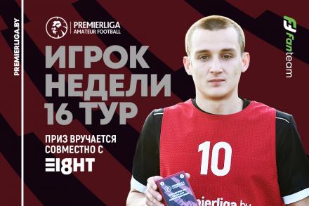Владислав Рыжиков — лучший игрок 16 игровой недели Премьерлиги 8х8!