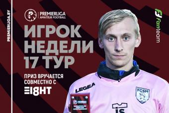 Андрей Панасик — лучший игрок 17 игровой недели Премьерлиги 8х8!