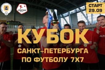 Прими участие в первом Кубке Санкт-Петербурга!