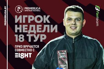 Дмитрий Колб — лучший игрок 18 игровой недели Премьерлиги 8х8!
