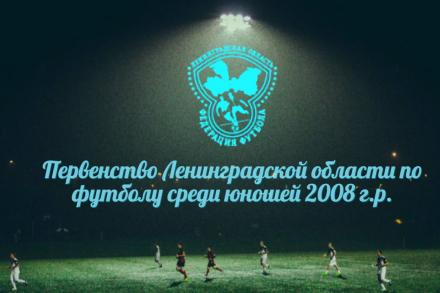 Результаты 9-го тура Первенства Ленинградской области среди мальчиков 2008 г.р.