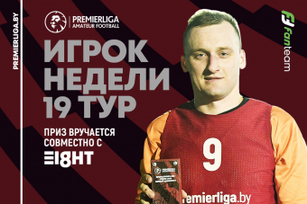 Сергей Герасименко — лучший игрок 19 игровой недели Премьерлиги 8х8!