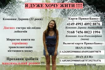 Друзі, в сім'ї гравця нашого турніру, Сергія Комонюка, сталася велика біда.