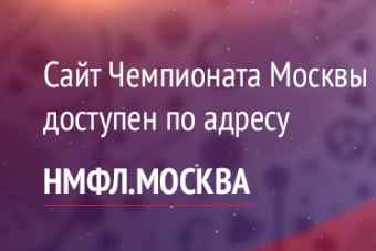 Сайт Чемпионата Москвы НМФЛ доступен по новому адресу: НМФЛ.МОСКВА
