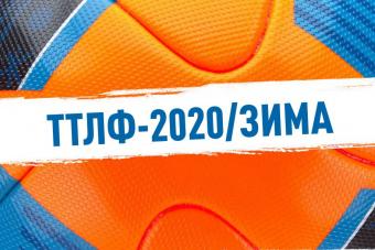 Старт заявочной кампании ТТЛФ-2020/зима!