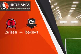 Превью матча Ze Team - Горизонт, 27 октября