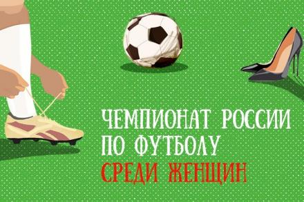 Итоги 19-го тура Чемпионата России