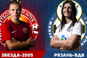 В Армавире пройдет финал женского Кубка России