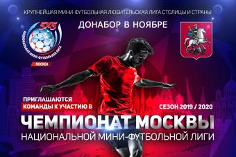 Приглашаем команды в Национальную Мини-Футбольную Лигу