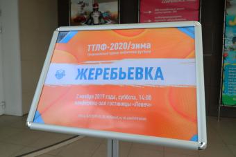 Состоялась жеребьевка ТТЛФ-2020/зима!