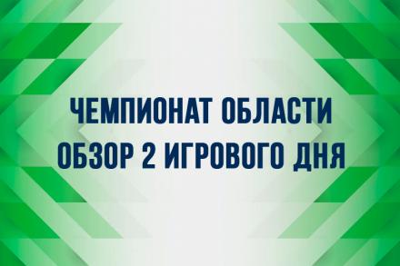 Обзор 2 игрового дня Чемпионата Области